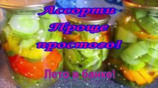 Ассорти Проще простого! Маринованное ассорти/огурцы и помидоры/.