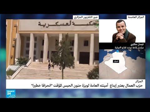 مراسل لفرانس24: -الجزائر مقبلة على حملة اعتقالات ستطال شخصيات سياسية معروفة-