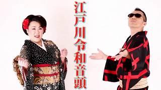 江戸川令和音頭 - 魚住弘樹/島ゆかり