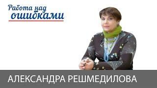 Александра Решмедилова и Дмитрий Джангиров, Работа над ошибками, выпуск #370