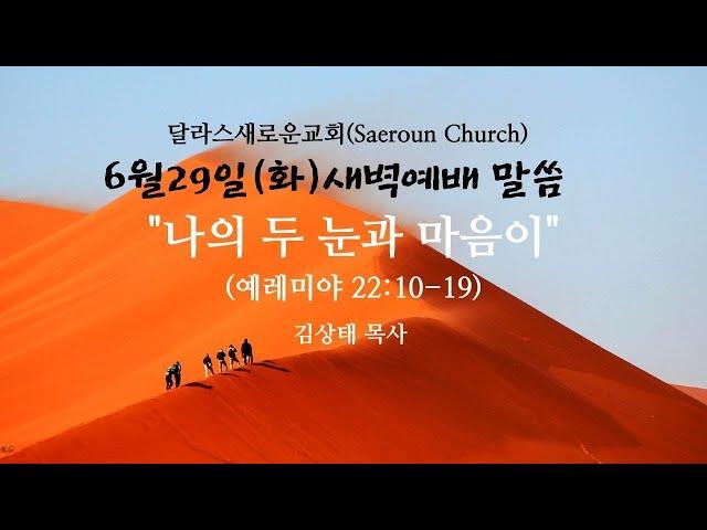 [달라스새로운교회] 6/29 (화) 새벽예배 말씀ㅣ