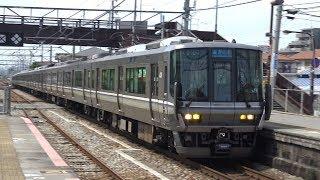 【大爆走!】JR山陽本線 新快速列車223系電車 土山駅通過