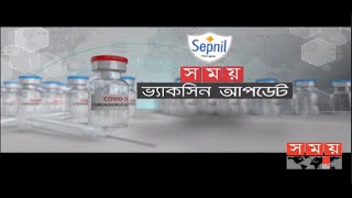 করোনা ভ্যাকসিন আপডেট | Corona Vaccine | Somoy TV