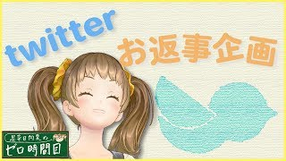 [LIVE] Twitterにて質問お返事企画!【星菜日向夏のゼロ時間目 56】
