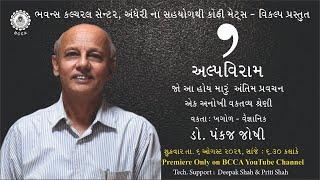BCCA with Coffee Mates - Vikalp.  ALPAVIRAM     Episode 21    Dr Pankaj Joshi