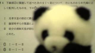 【日本史】古代13 藤原氏による摂関政治 演習編ぱんだの日本史