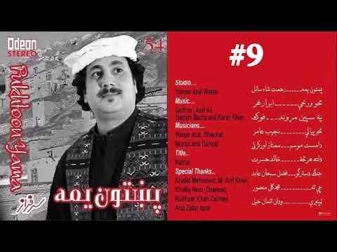 Pashto New Song 2017 tapaezi tapaezi tapaezi Sarfaraz Afridi New Album Pukhtoon Yama