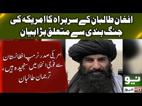 Afghan Taliban BIG Statement About American Ceasefire Agreement | 02 Feb 2019 | Neo News