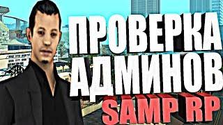 ПРОВЕРКА АДМИНОВ НА SAMP RP Revolution - GTA SAMP!