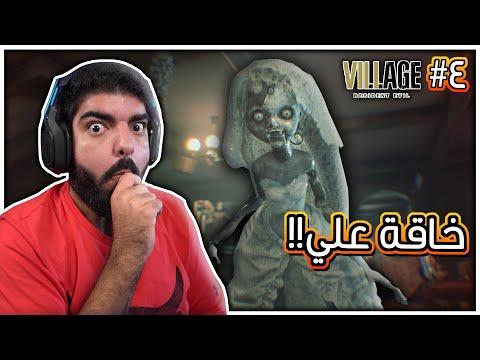 خاقة علي !! - Resident Evil 8 : Village #4