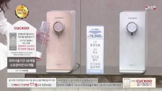 [홈앤쇼핑] [렌탈]쿠쿠 정수기 (자동살균 정수기 외 …