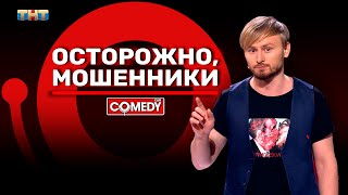 Камеди Клаб «Осторожно, мошенники» Женя Синяков