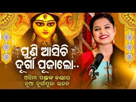 Puni Aasichi Durga Puja Lo | Durga Puja Bhajan | Asima Panda | Sidharth TV | Sidharth Music