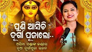 Puni Aasichi Durga Puja Lo | Durga Puja Bhajan | Asima Panda | Sidharth Music