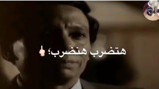 أجمد حالات واتس//عادل الأمام حتضرب هنضرب☠👊 مهرجان منكو مش مستني حسن شاكوش👌❌