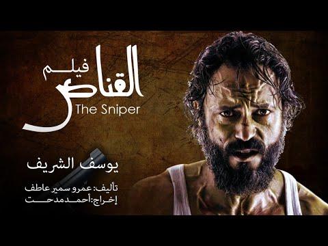 فيلم التشويق والغموض القناص بطولة النجم يوسف الشريف | The Sniper Fielm