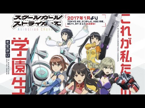 Schoolgirl Strikers: Animation Channel