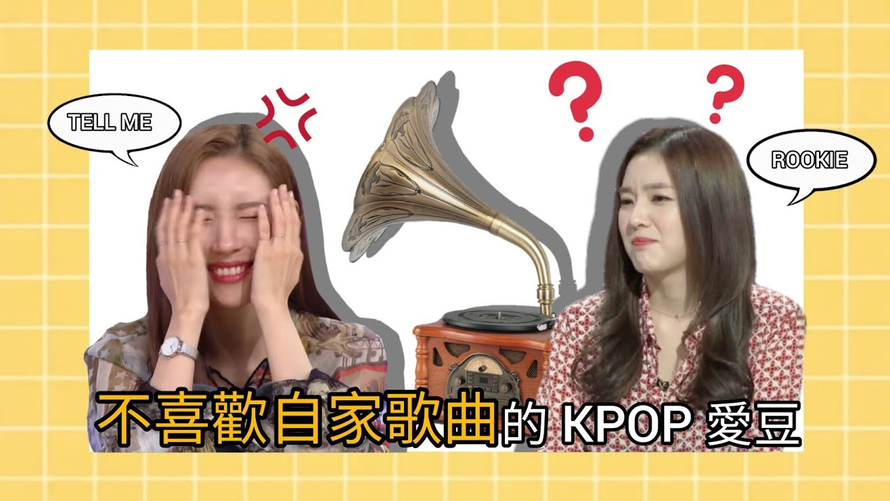善美向 JYP 坦白自己討厭 TELL ME?! 盤點那些不喜歡自家歌曲的 KPOP 愛豆!