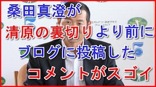 桑田真澄が清原の裏切りより前にブログに投稿したコメントがスゴイ thumbnail