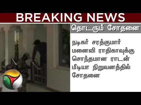 Income Tax Raid's 2nd Day at SMK Sarathkumar's Residence | BREAKING NEWS
