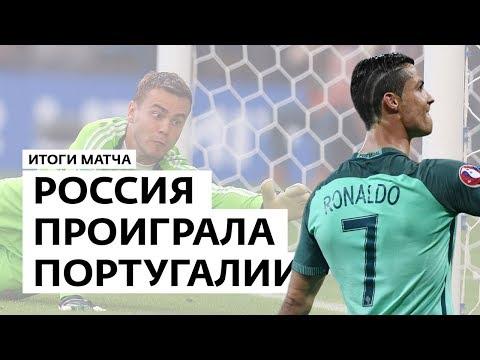 Итоги матча Россия - Португалия - Мастера спорта