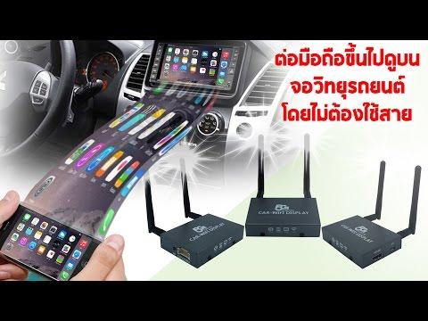 รถนิยม แกะกล่อง - Car Wifi Display Sharer PTV 550
