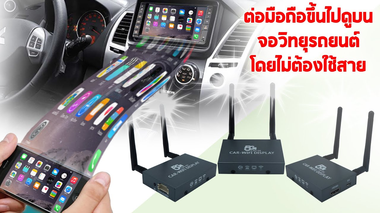 Get Wifi In Your Car
