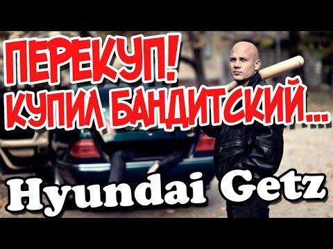 Бандитский GETZ на ХАЛЯВУ! 2010 год 1 хозяин за 168 тыс. Hyundai Getz -  ликвид? Новинки