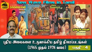 Films which created New Waves in Tamil Cinema - Part 4 (1965 to 1978) | Dr. G. Dhananjayan