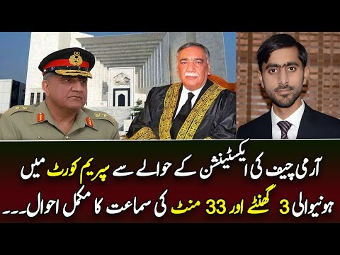 Siddique Jan: Complete Details of Supreme Court 's hearing on 27 November by Siddique Jan