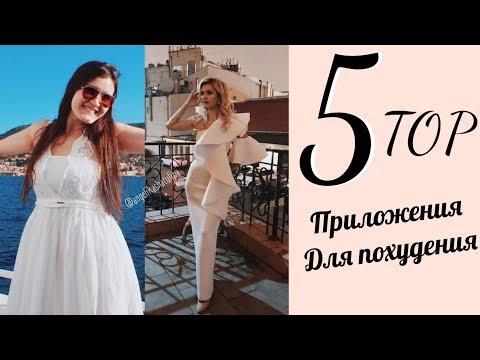 TOP 5 любимые ПРИЛОЖЕНИЯ ДЛЯ ПОХУДЕНИЯ