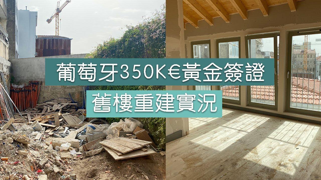 葡萄牙350K歐元黃金簽證舊樓重建系列 - Our 350K GV Renovation Updates EP8