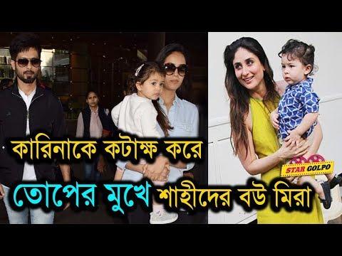 কারিনা ভক্তদের তোপের মুখে শাহীদ কাপুরের বউ ! Kareena Kapoor | shahid kapoor wife mira | Star Golpo