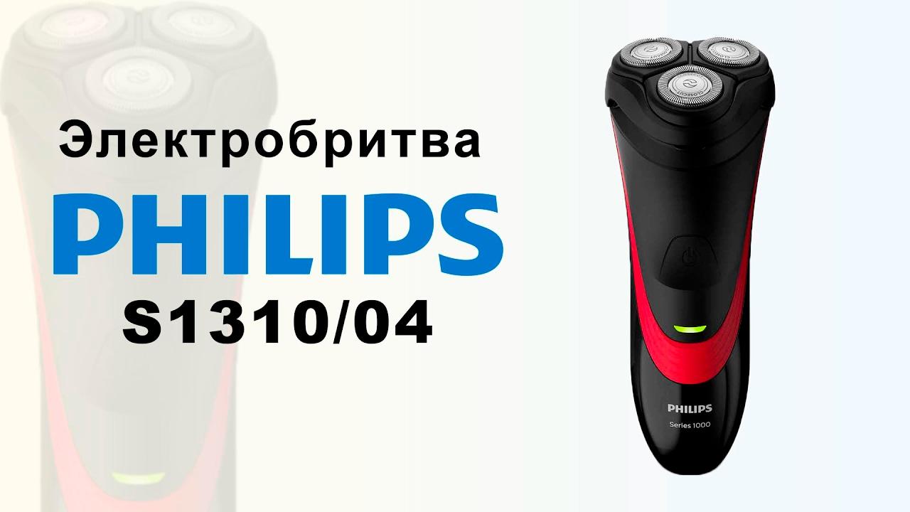 b4f6d6f698e282 Philips S1310: Купить в Украине - Сравнить цены на электробритвы | Price.ua