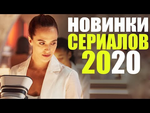 ТОП 10 САМЫХ НОВЫХ СЕРИАЛОВ 2020, КОТОРЫЕ УЖЕ ВЫШЛИ В КАЧЕСТВЕ/ ЧТО ПОСМОТРЕТЬ СЕРИАЛЫ/СОФЬЯ ПИКЧЕРС - Ruslar.Biz