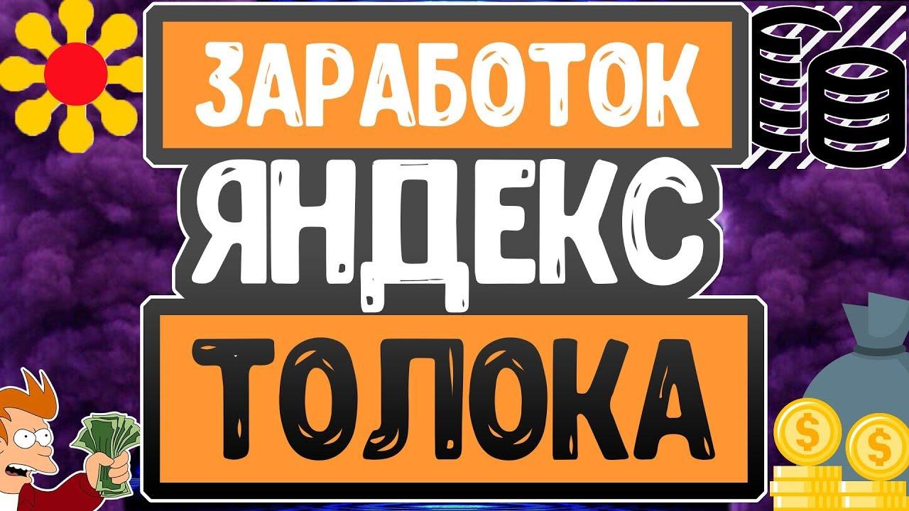 Заработок в Интернете Яндекс Толока | Интернет Сервис Автоматического Заработка