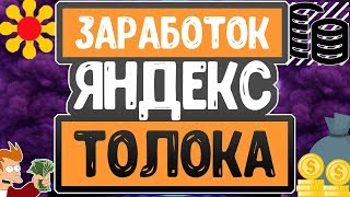 ЗАРАБОТОК В ИНТЕРНЕТЕ ЯНДЕКС ТОЛОКА