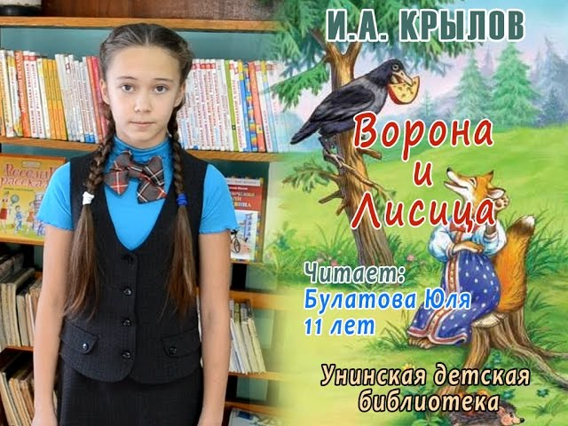 Изображение предпросмотра прочтения – ЮляБулатова читает произведение «Ворона и Лисица» И.А.Крылова