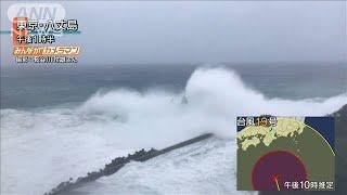 過去最強クラスの台風19号は、非常に強い勢力を保ったまま、日本列島に...