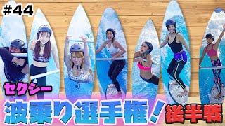 『セクシー』波乗り選手権! CYBERJAPANメンバーが初サーフィンに挑戦!後半戦【サイバーちゃんとアントニーくん】