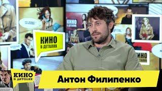 Антон Филипенко Кино в деталях 14.09.2021