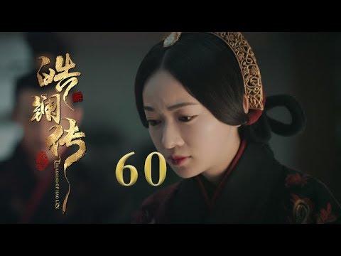 皓镧传 60 | Legend Of Hao Lan 60(吴谨言、茅子俊、聂远、宁静等主演)