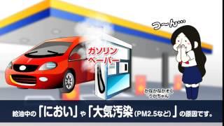 神奈川県では、PM2.5や光化学スモッグの発生原因のひとつである「ガソ...