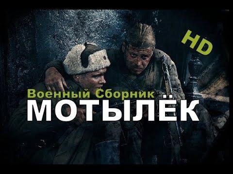 Новый военный фильм 2017 МОТЫЛЕК Новинка Русского Кино!