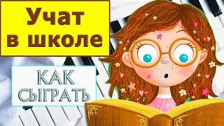 """Как сыграть песню """"Учат в школе"""" на фортепиано (детская песня на 1 сентября — видео-урок на пианино)"""