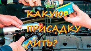Лить ли присадку в двигатель? Обсудим