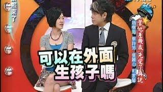 2008.03.31康熙來了完整版 管他差幾歲 先愛了再說-趙樹海、蔡詩萍、崔麗心、和家馨