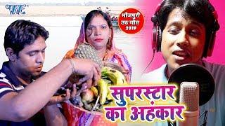 सुपरस्टार का अहंकार   Amit Sharma Raja Babu का नया सबसे हिट छठ गीत   Bhojpuri Chhath Geet