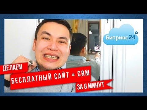 Создаем БЕСПЛАТНЫЙ сайт + CRM на битрикс24 за 8 минут | NeoStream