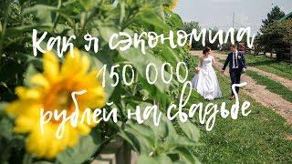 МОЯ СВАДЬБА / Как сэкономить на свадьбе 150 000 рублей / ОРГАНИЗАЦИЯ СВАДЬБЫ / СВАДЬБА СВОИМИ РУКАМИ